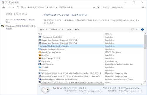 iTunesにiPhone 7が表示されない