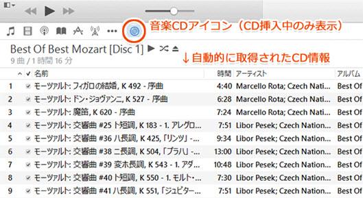 iTunesにCDの曲をインポート