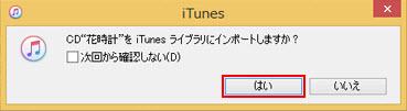 CD iTunes取り込み方法
