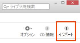 CDからiTunesに曲を入れる