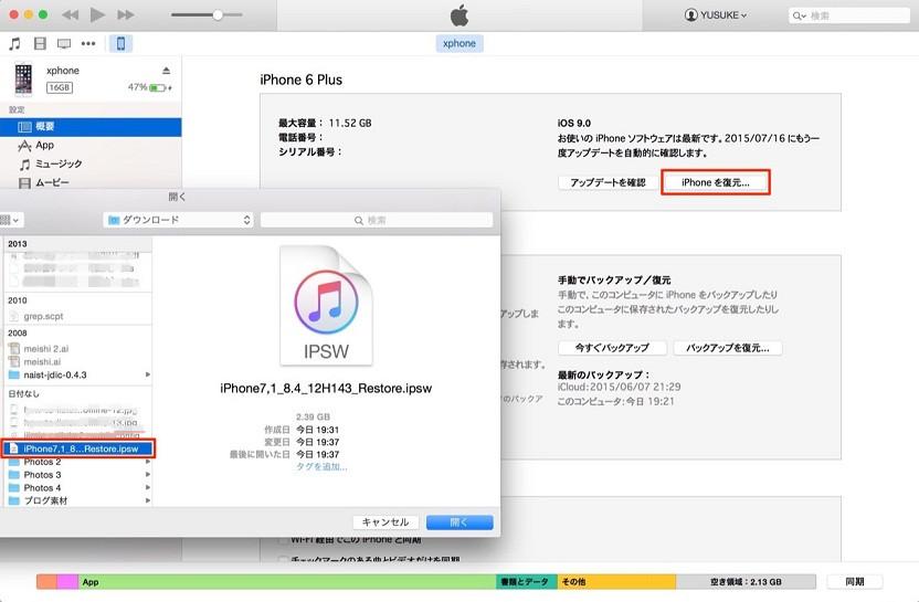 iPhoneをダウングレードする方法