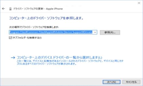 iTunesがiPhone認識しない