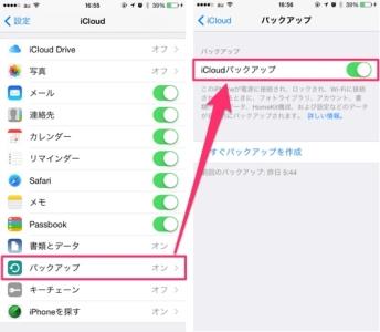 iCloudでiPhoneとパソコンの同期方法