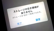 iOS11遅い