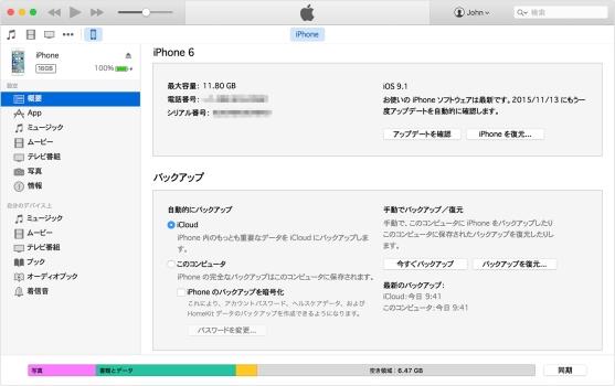 iTunesでiPhoneデータを同期
