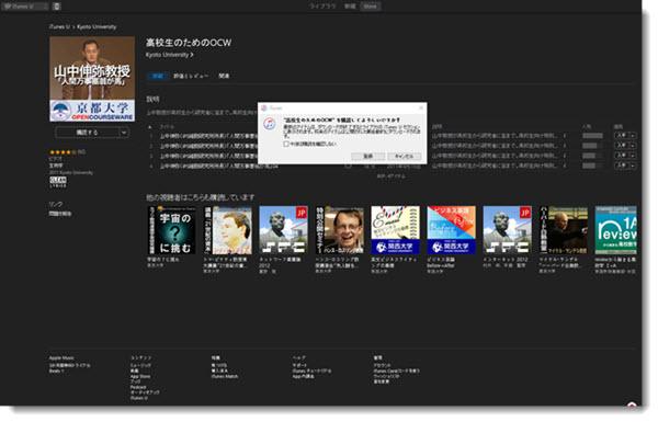 iTunes Uとは