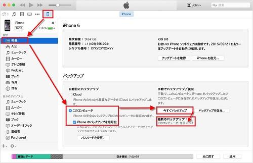 iTunesでバックアップできない