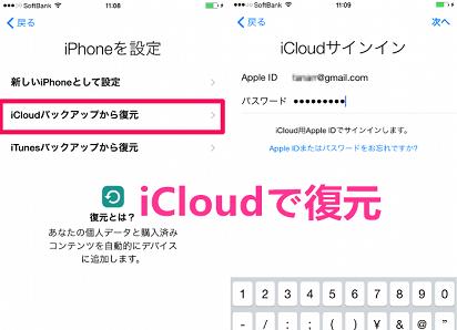 iPhoneでiCloudの使い方