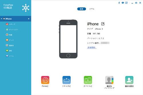 iPhoneファイル管理ソフトオススメ