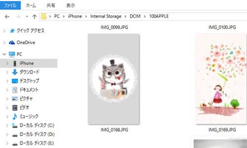 iPhone写真をWindows 10パソコンに転送