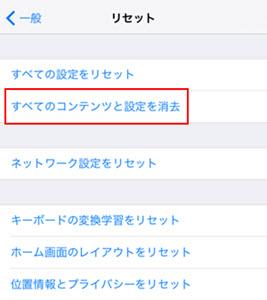 iPhone初期化方法