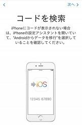 Move to iOSでデータを移行