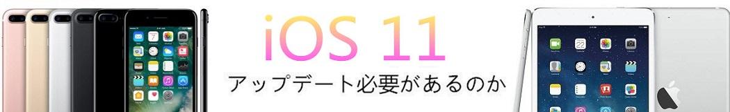 iOS 11新機能