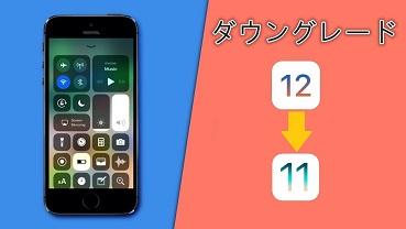 iOS12ダウングレード
