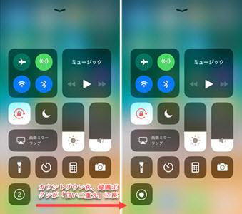 iOS 11録画音ズレ