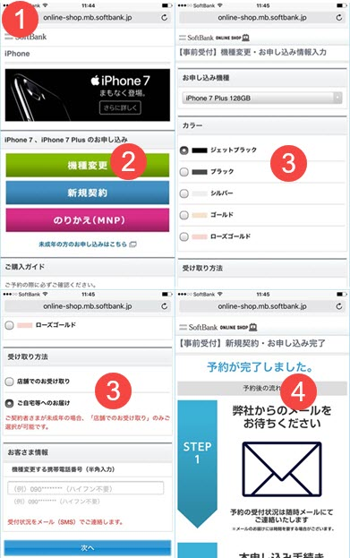 https://www.winxdvd.com/apple-iphone-media/pics/softbank-iphone-reserve-01.jpg