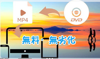 Dvd to mp4 for free 0618