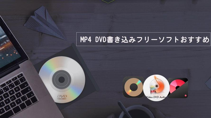 Dvd 書き込み mp4
