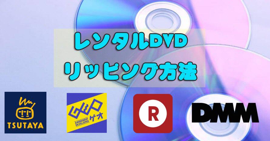 Dvd コピー レンタル