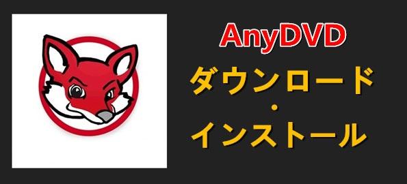 AnyDVDダウンロード