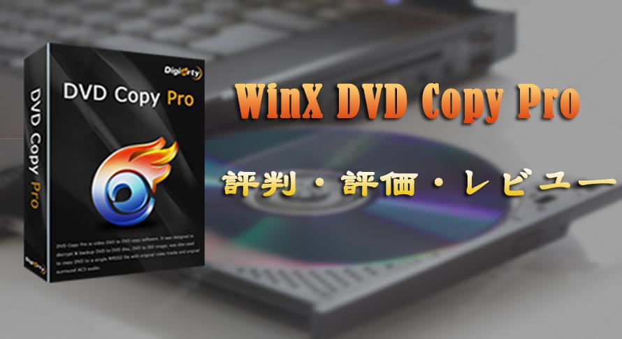 winx dvd copy pro ダウンロード
