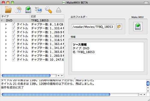 DVDコピーフリー