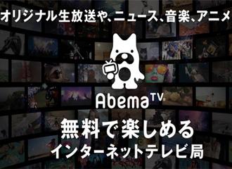 AbemaTV録画