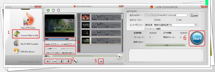 WinX DVD Author使い方