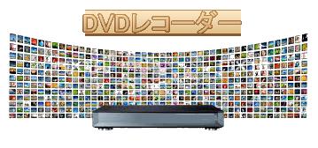 DVDレコーダーおすすめ