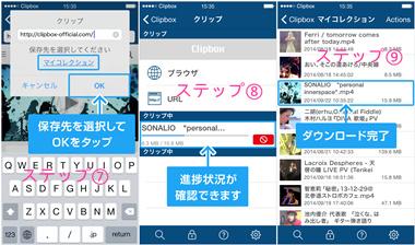 clipbox ダウンロード サイト