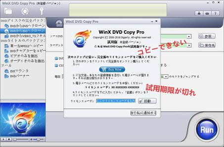 winx dvd ripper platinum 無料 配布 2019