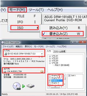 dvd decrypter 書き込み