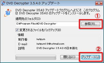 DVD Decrypter日本語化パッチ
