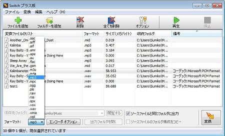 MP3変換無料
