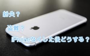 iPhoneなくした