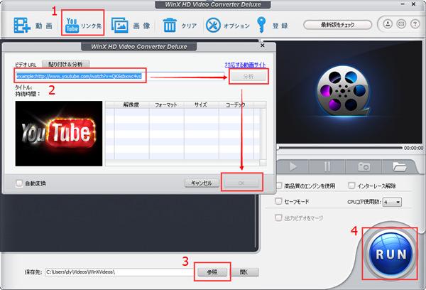 youtube ダウンロード wmv 変換