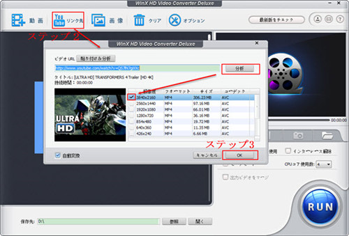 動画ダウンロードフリーソフト