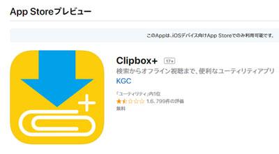ClipboxとClipbox+の違い