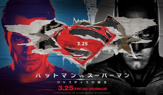 バットマン vs スーパーマン ジャスティスの誕生を無料視聴
