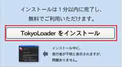 tokyodownloader ダウンロード
