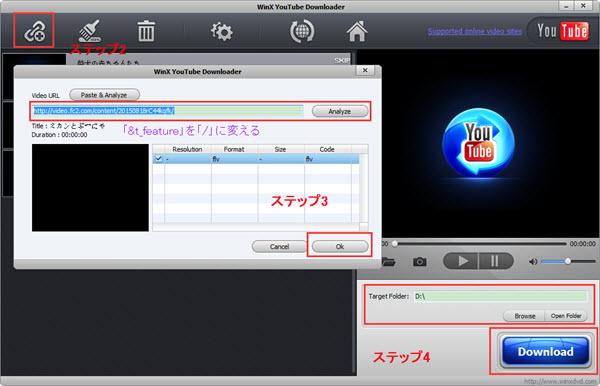 4K Video Downloaderリンク解析できない
