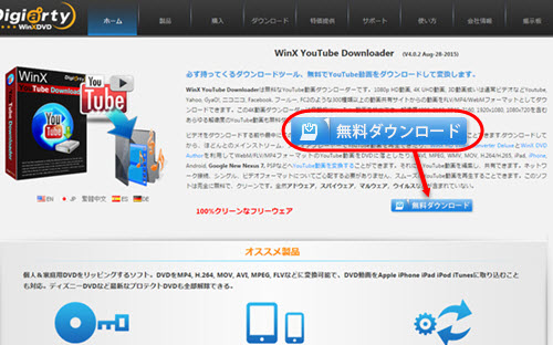 WinX YouTube Downloaderをアインストール
