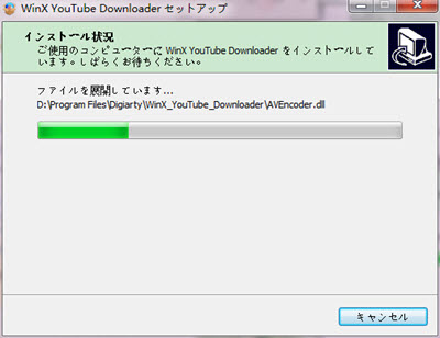 WinX YouTube Downloaderインストール