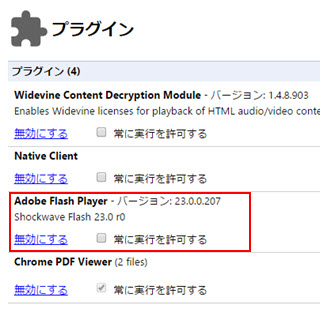 Flash Player音割れ