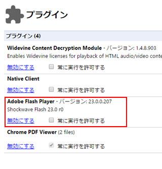 Flash Player音割れ
