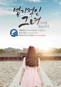 朝鮮猟奇恋愛史~猟奇的な彼女