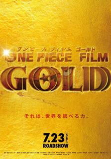ワンピースフィルムゴールド