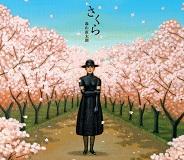 森山直太朗 桜