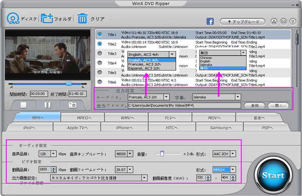 winx dvd ripper コード