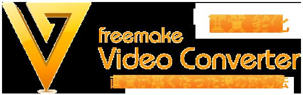 Freemake Video Converter画質設定